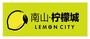 南山·柠檬城